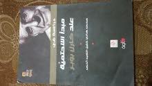 مجموعة كتب  (21 كتاب ومجلد. دين وفلسفة وتعليم الانجليزي) البيع لصاحب اعلى سعر
