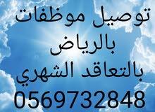 توصيل موظفات بالنظام الشهري داخل الرياض