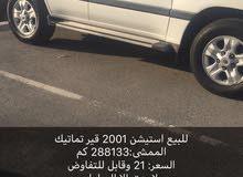أستيشن 2001 استعمال شايب الموقع ابوظبي