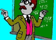 معلم لغة عربية وتعليم قراءة وكتابة ومتابعة جميع المواد ومعالجة التأخر الدراسي