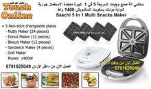 ساتشي الة صنع وجبات السريعة 5 في 1 كبيرة متعددة الاستعمال