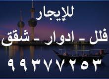 للايجار شقق وأدوار في الجابرية