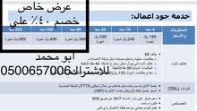 مندوب قطاع الأعمال الاتصالات السعوديه
