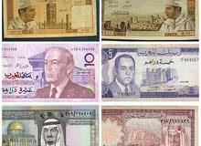 عملات مغربية وسعودية قديمة للبيع