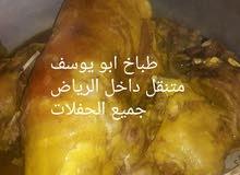طباخ ابو يوسف بحث بشغل رتب الرياض
