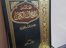 حسم 60%على مجموعة من كتب الفقه الإسلامي