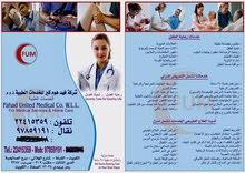 شركة فهد المتحده الطبيه