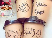 اكواب ورقيه لقهوه وشاي فقط ب500 بيسه