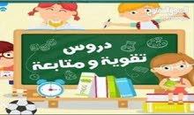 معلمة خبرة تأسيس ومتابعة بشمال الرياض عربي وانترناشول