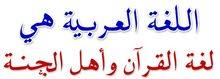 تعليم اللغة العربية لصغار والكبار
