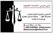استشارات قانونية بأرخص الأسعار