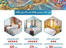 عروض فنادق مكة والمدينة فى اجازة نصف العام