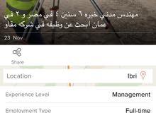 مهندس مدني خيره 6 سنين 4 في مصر و 2 في عمان ابحث عن وظيفه في شركه مقاو