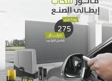 ماتورات بوابات أوتوماتيكية automatic doors