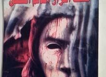 فرصة كتاب القوى الخفية وكشف اسرار العالم السفل