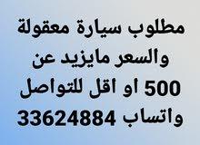 مطلوب سيارة معقولة بحدود 500 او اقل الي عنده يرسل لي صورها عالواتس 33624884