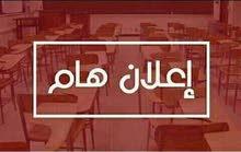 دورة لطلبة الشهادتين الثانويه والاعداديه في مادتي الرياضيات والاحصاء