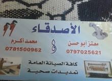 ابو حسن الكافة الصيانة العامه  وتمديدات الصحيه بفضل لأسعار  وتسليم هندسي