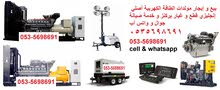 Diesel Electric Generator Selling Renting , Maintenance, Repair, spare parts and training