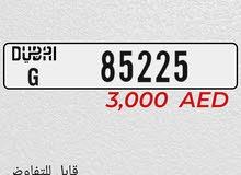ارقام سيارة للبيع بسعر مناسب