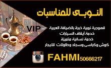 قهوجيه الكويت 50666217