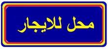محل سرانتيين للايجار شارع جامع طيبة ارض العنيزات حى السلام
