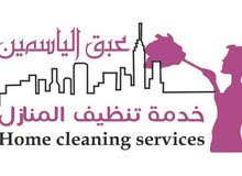 متوفر عاملات تنظيف