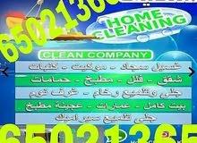 House Clean Company   تنظيف فلل وشقق أرخص أسعار.  غسل  حممام - مطابخ