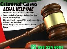 الحل القانوني - محامٍ / محامٍ متوفرLegal Solution - Legal Advocate /Lawyer Avali