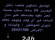 توصيل مشاوير خاصه داخل البحرين 24 ساعه سياره حديثه. نحن نقوم بخدمتكم