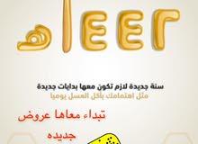 عسل  مضمون وع الشرط