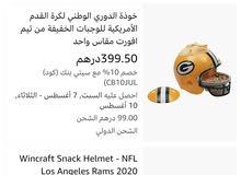 لعشاق نت فلكس For Netfliex Lover snacks Helmet
