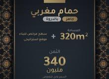 حمام مغربي  همزة  للبيع بمدينة الدروة
