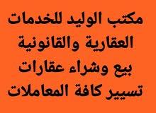 شقة للبيع ...كرم الشامي