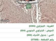 ارض للبيع مقابل بوابة قصر اللوزي مساحة 520م