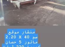 منشار موقع رخام وجرانيت