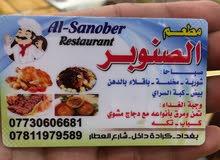غراض مطعم للبيع باسعار مناسبه ( تصفية للمطعم )