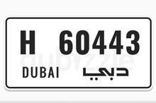 Dubai Number plate H60443