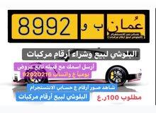 البلوشي -ارسل اسمك مع قبيله تابع عروضي ع واتساب 92020216