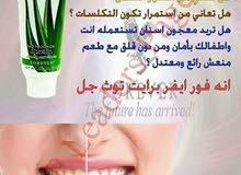 معجون الأسنان طبيعي خالي من مواد كيماوية 100%