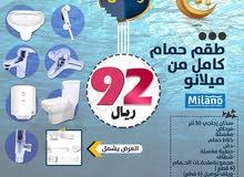 طقم حمام ميلانو كامل من المملكة العالمية