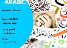 تعليم اللغة العربية خطوة بخطوة