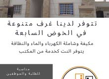 غـرف في الخـوض السابعة للعزابً خلف المركز الصحي بكل الخدمات