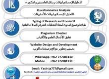 التحليل الاحصائي باستخدام برنامج SPSS وطباعة أطاريح الدراسات العليا والبحوث باللغتين عربي / Engilsh