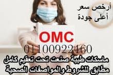 مصنع omc لصناعة المستلزمات الطبية