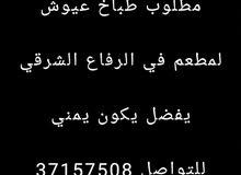مطلوب طباخ عيوش يفظل الجنسيه يمني براتب مغري