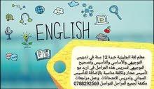 معلم انجليزي خبرة 12 سنة لتدريس التوجيهي والأساسي والتأسيس وممكن اونلاين