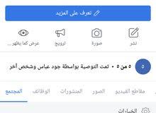 بيج العراق تايمز على الفيس بوك
