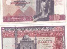 عملات ورقية مصرية السبعينات