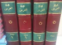 مجلة العربي  200 مجلد